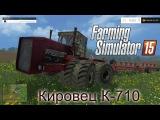 Farming Simulator 2015. Мод: Кировец К-710. (Ссылка на мод в описании)
