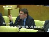 Евгений Федоров - Зачем проводилось провальное голосование Закона о ЦБ РФ - Это пиар такой