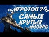 Топ-7 самых крутых MMORPG в мире! Во что поиграть новичку?