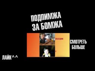EeOneGuy ТРОЛЛИНГ ПОДПИСЧИКОВ В OMEGLE 2