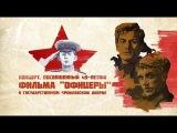 Елена Максимова и Евгений Дятлов - Комсомольская прощальная (Дан приказ ему на запад)
