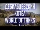 ДЕБИЛЬЦЕВСКИЙ КОТЁЛ В WORLD OF TANKS 18 ЯРОСТНАЯ ПОРКА Железный Капут DRZJ Edition