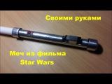 Световой меч из фильма Star Wars своими руками