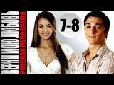 Верни мою любовь 7-8 серии (2014) 24-серийная мелодрама фильм кино сериал
