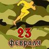 Русская пробежка в день защитника отечества!