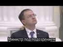министр_под_подозрением