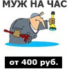 Муж на час Воронеж (мастер). Заказ от 400 руб.