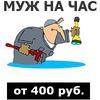 Муж на час Калуга (мастер). Заказ от 400 руб.