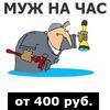 Муж на час Курск (мастер). Заказ от 400 руб.
