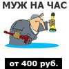 Муж на час Белгород (мастер). Заказ от 400 руб.