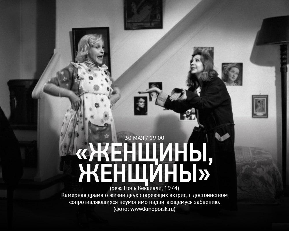 Афиша Владивосток ЖЕНЩИНЫ, ЖЕНЩИНЫ / ВЕЧНО ДРУГОЙ