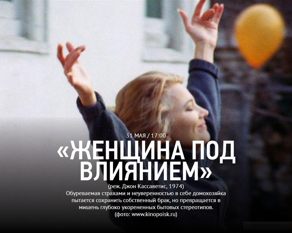Афиша Владивосток ЖЕНЩИНА ПОД ВЛИЯНИЕМ / ВЕЧНО ДРУГОЙ
