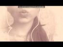 «Webcam Toy» под музыку Скрябін (Скрябин)  - А Памятаєш (Місця Шасливих Людей). Picrolla