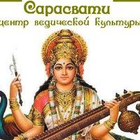 Логотип САРАСВАТИ Центр ведической культуры Самара