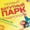 """БАТУТНЫЙ ПАРК  """"Stav Jump Park"""" СТАВРОПОЛЬ"""