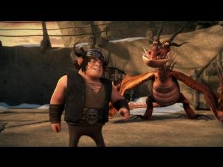 Драконы: Всадники Олуха / Драконы: Защитники Олуха 1 СЕЗОН - 5. На драконов уповаем