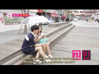 We Got Married _ Молодожены Сон Джэ и Джой 3 эп