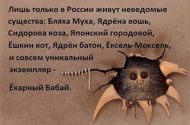 Неведомые жители России