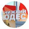 Бесплатные объявления, пгт Нижний Одес