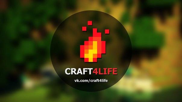 Сервер Craft4Life [0.13.1]
