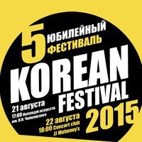 KOREAN FESTIVAL 2015