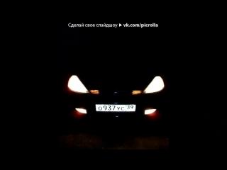 «Основной альбом» под музыку Vova Baggage Feat. Olya Milaxa - Black Angel (Ivan Frost Remix). Picrolla