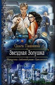 Снять девочку Звёздная эротический массаж d в Санкт-Петербургеt