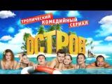 Остров комедийный сериал 8 2 1 тнт 7 5 2016 6 на 4 3 серия