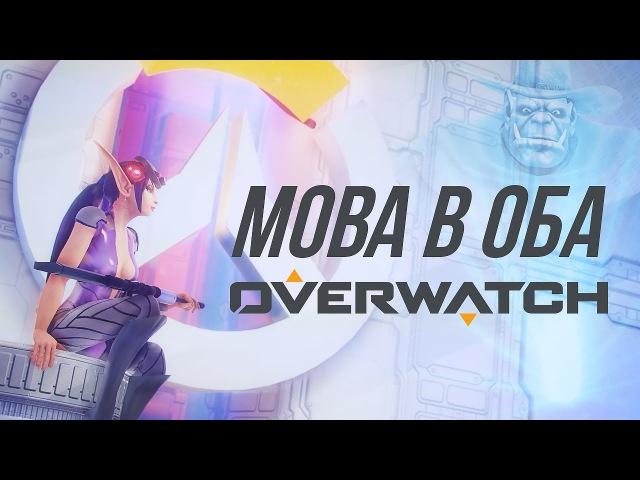 [MOBA в Оба 3] Обзор Overwatch - часть 1