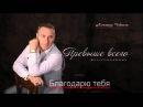 Хачатур Чобанян (Khachatur Chobanyan) - Превыше всего