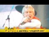 Сергей Васюта и группа