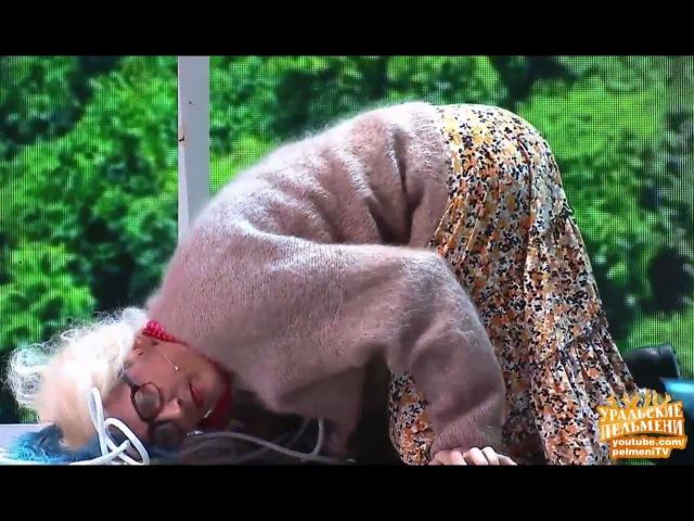 Бабушка на тарзанке - Всё лето в шляпе - Уральские Пельмени