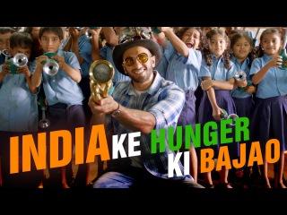 India Ke Hunger Ki Bajao with Ranveer   www.hungerkibajao.com