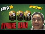 FIFA 16 ЛУЧШИЕ ПАКИ ФИФЕРОВ | # 6 (BEST PACK)