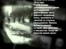 Красный террор. Еврейско-английский геноцид Русских.