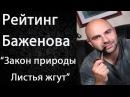 Рейтинг Баженова. Закон природы. Листья жгут
