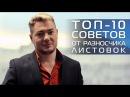 ТОП-10 советов от Руслана Татунашвили как создать уникальную модель бизнеса