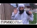 Араб с Бомбой и Динамитом Страшные приколы над людьми ВЫПУСК 11