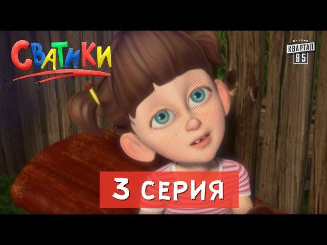 Сватики - 3 серия - мультсериал по мотивам сериала Сваты   Мультики 2016.