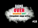 Indie 10 Создание инди игры Game Over