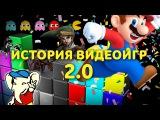 История видеоигр часть 2.0