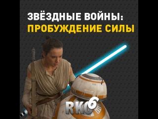 Звёздные войны: Пробуждение силы - RAP кинообзор
