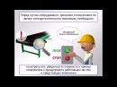 Инструкция по охране труда для электромонтера