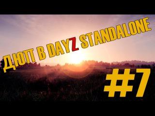 Дюп лута/вещей(ПУШКИ) в DayZ Stand Alone #7 (v 0.57)