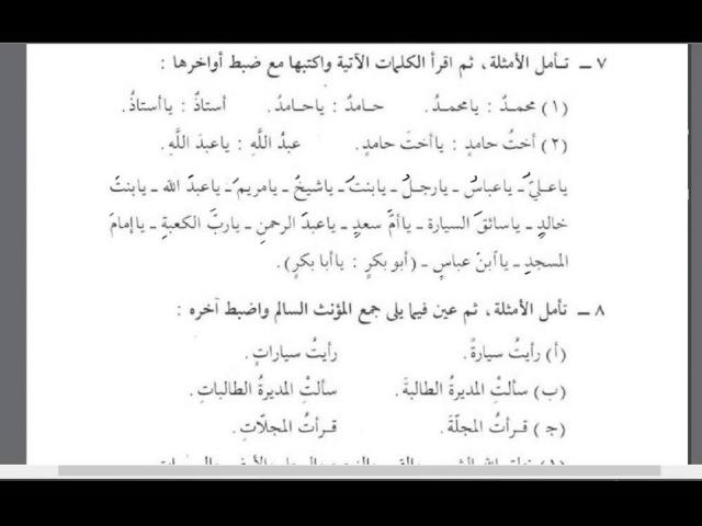 Том 2. урок 23 (9) Мединский курс арабского языка.
