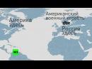 Опасная близость: эсминец США и российские истребители на карте мира
