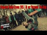 Открытие Брэйк-Сезона 2015 30 лет Русскому Хип-Хопу