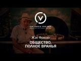 Общество, полное вранья - Жак Фреско - Проект Венера