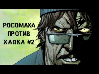 Росомаха против Халка #2 - Комиксы Marvel