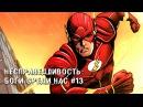 Несправедливость: Боги среди нас 13 - Комиксы DC